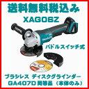 XAG06Z Makita マキタ 18V 充電式 ブラシレス ディスクグラインダー GA408D同等品(本体のみ)コードレス サンダー