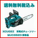送料無料税込み!マキタ MUC352D同等品 XCU02Z 充電式チェーンソー 本体のみ MAKITA