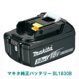 マキタ バッテリー 18V 純正 BL1830B MAKITA リチウムイオン 残容量表示 自己故障診断機能 3.0Ah