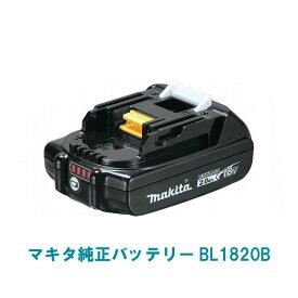 マキタ バッテリー 18V 純正 BL1820B MAKITA リチウムイオン 残容量表示 自己故障診断機能 軽量 2.0Ah