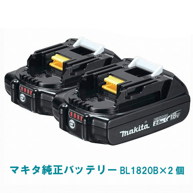 BL1820B【残量表示付き】高級モデル マキタ MAKITA 18V バッテリー 2個 メーカー純正電動工具アクセサリー