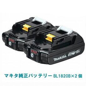 マキタ バッテリー 18V 純正 BL1820B MAKITA リチウムイオン 残容量表示 自己故障診断機能 軽量 2.0Ah 2個セット
