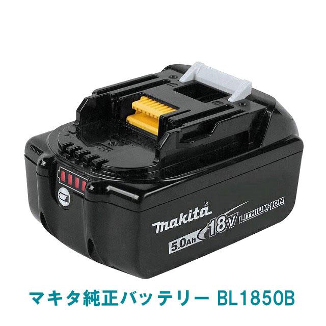 BL1850B【残量表示付き】高級モデル MAKITA マキタ 18V バッテリー メーカー純正品 超格安電動工具アクセサリー