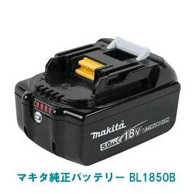 マキタ バッテリー 18V 純正 BL1850B MAKITA リチウムイオン 残容量表示 自己故障診断機能 大容量 5.0Ah