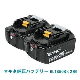 マキタ バッテリー 18V 純正 BL1850B MAKITA リチウムイオン 残容量表示 自己故障診断機能 大容量 5.0Ah 2個セット