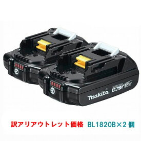 マキタ バッテリー 18V 純正 BL1820B MAKITA リチウムイオン 残容量表示 自己故障診断機能 軽量 2.0Ah 2個セット ※傷ありアウトレット価格