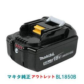 マキタ バッテリー 18V 純正 BL1850B MAKITA リチウムイオン 残容量表示 自己故障診断機能 大容量 5.0Ah ※傷ありアウトレット価格