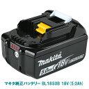 マキタ 18V 純正 BL1850B MAKITA 残容量表示 自己故障診断機能 大容量 5.0Ah