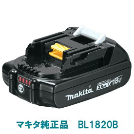 BL1820B 純正 マキタ 18V 2.0Ah MAKITA 本物 残容量表示 自己故障診断機能 軽量