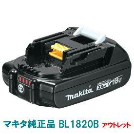 BL1820B 純正 マキタ 18V 2.0Ah MAKITA 本物 残容量表示 自己故障診断機能 軽量 ※傷ありアウトレット価格