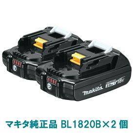 BL1820B 純正 マキタ 18V 2.0Ah MAKITA 本物 残容量表示 自己故障診断機能 軽量 2個セット