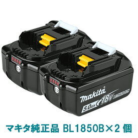 BL1850B 純正 マキタ 18V 5.0Ah MAKITA 本物 残容量表示 自己故障診断機能 大容量 2個セット
