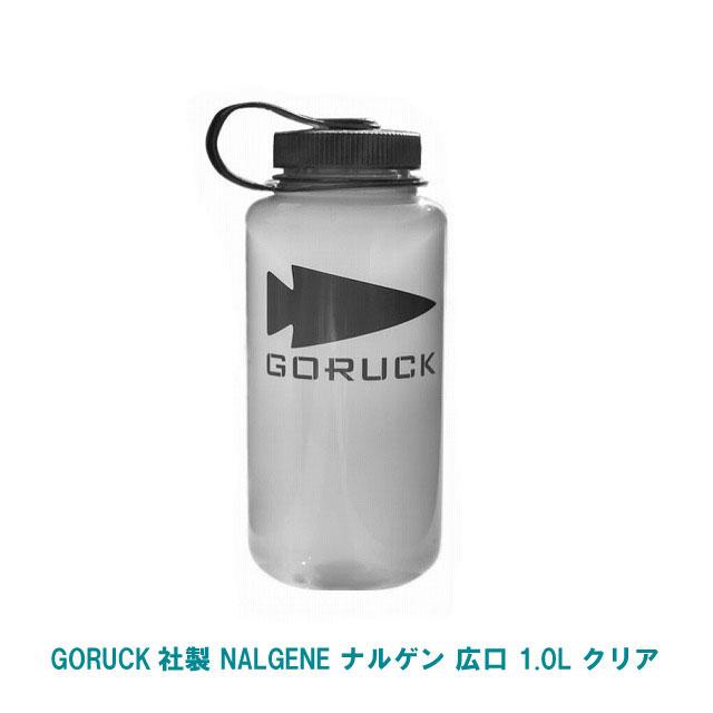 GORUCK社製 NALGENE ナルゲン 広口 1.0L クリア