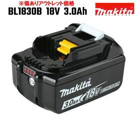 BL1830B 純正 マキタ 18V 3.0Ah MAKITA 本物 残容量表示 自己故障診断機能※傷ありアウトレット価格