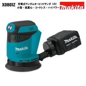 マキタ ランダムオービット サンダ 充電式 18V MAKITA 18V ペーパー寸法 125mm BO180DZ 同等品 XOB01Z