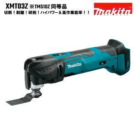 マキタ マルチツール TM51DZ 同等品 XMT03Z 18V 充電式 切断 剥離 研削