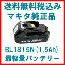 BL1815N MAKITA マキタ 18V バッテリー メーカー純正品 超格安電動工具アクセサリー