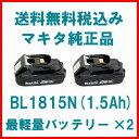 BL1815N(2個セット) MAKITA マキタ 18V バッテリー メーカー純正品 超格安電動工具アクセサリー
