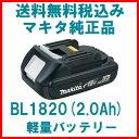 BL1820 マキタ MAKITA 18V バッテリー BL1820 1個 メーカー純正電動工具アクセサリー