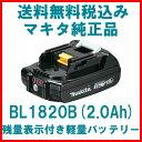 BL1820B【残量表示付き】高級モデル マキタ MAKITA 18V バッテリー 1個 メーカー純正電動工具アクセサリー