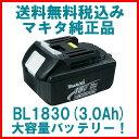 BL1830(1個)MAKITA マキタ 18V バッテリー メーカー純正品 超格安電動工具アクセサリー