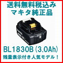 BL1830【残量表示付き】高級モデル MAKITA マキタ 18V バッテリー メーカー純正品 超格安電動工具アクセサリー