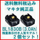 BL1830【残量表示付き】高級モデル 2個セット! MAKITA マキタ 18V バッテリー メーカー純正品 超格安電動工具アクセサリー
