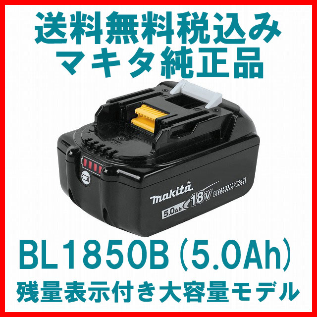 BL1850【残量表示付き】高級モデル MAKITA マキタ 18V バッテリー メーカー純正品 超格安電動工具アクセサリー