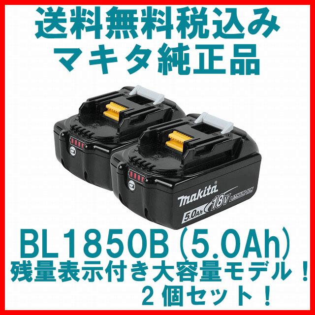BL1850 2個【残量表示付き】高級モデル MAKITA マキタ 18V バッテリー メーカー純正品 超格安電動工具アクセサリー