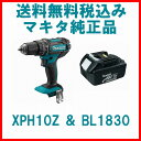 XPH10Z & BL1830 MAKITA マキタ ドリル ドライバー 18V バッテリー 純正品!送料無料税込み!