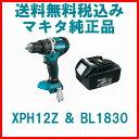 XPH12Z & BL1830 マキタ 18V LXT 充電式 ブラシレス 振動ドリルドライバー【XPH06後継機】コードレス/震動/電動ドリル