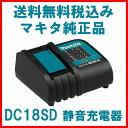 DC18SD マキタ MAKITA 静音充電器 スライド式バッテリー専用 純正品