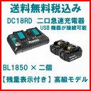 BL1850B【残量表示付き】(2個)+DC18RD マキタ 18V バッテリー+急速充電器 純正品