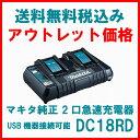 【アウトレット価格】DC18RD マキタ MAKITA 2口急速充電器 純正品