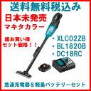 XLC02ZB マキタ 18V 充電式コードレスクリーナー MAKITA 限定カラー 日本未発売 掃除機 クリーナー!充電器+バッテリーセット!(CL1…