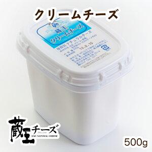 【宮城県産品】蔵王チーズ クリ−ムチーズ500g
