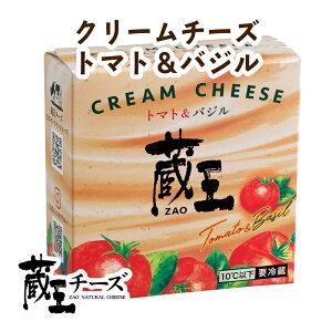【宮城県産品】蔵王チーズ クリームチーズ トマト&バジル