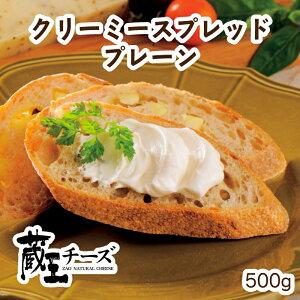 【宮城県産品】蔵王チーズ 当店一番人気!クリーミースプレッドプレーン500g