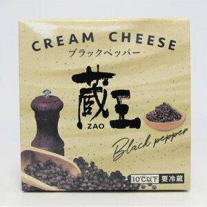 【宮城県産品】蔵王チーズ クリームチーズ ブラックペッパー