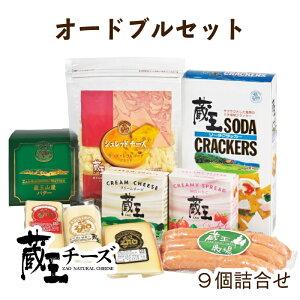 【宮城県産品】蔵王チーズ 詰合せ【9個入り】オードブルセット