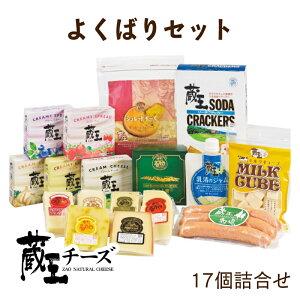 【宮城県産品】蔵王チーズ 詰合せ【17個入り】よくばりセット