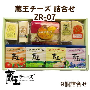 【宮城県産品】蔵王チーズ 詰合せ【9個入り】ZR-07