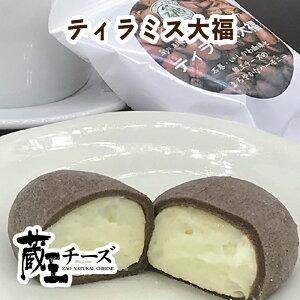 蔵王チーズ ティラミス大福【6個入り】