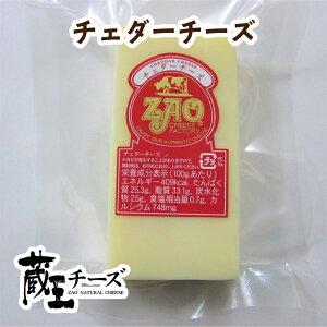 蔵王チーズ チェダーチーズ