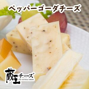 蔵王チーズ ペッパーゴーダチーズ
