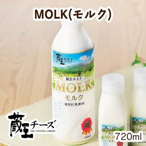 蔵王チーズ MOLK(モルク) 720ml