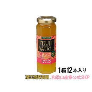【1ケース(12本入り)】フルーツソースマンゴー160g 【10%OFF】
