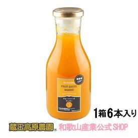 【1ケース(6本入り)】フルーツソースマンゴー300g 【10%OFF】
