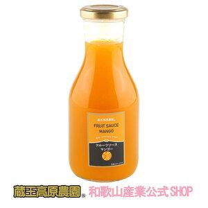 【1本】フルーツソースマンゴー300g【20%OFF】