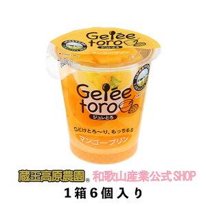 【1ケース(6個入り)】ジュレとろマンゴープリン155g 【10%OFF】